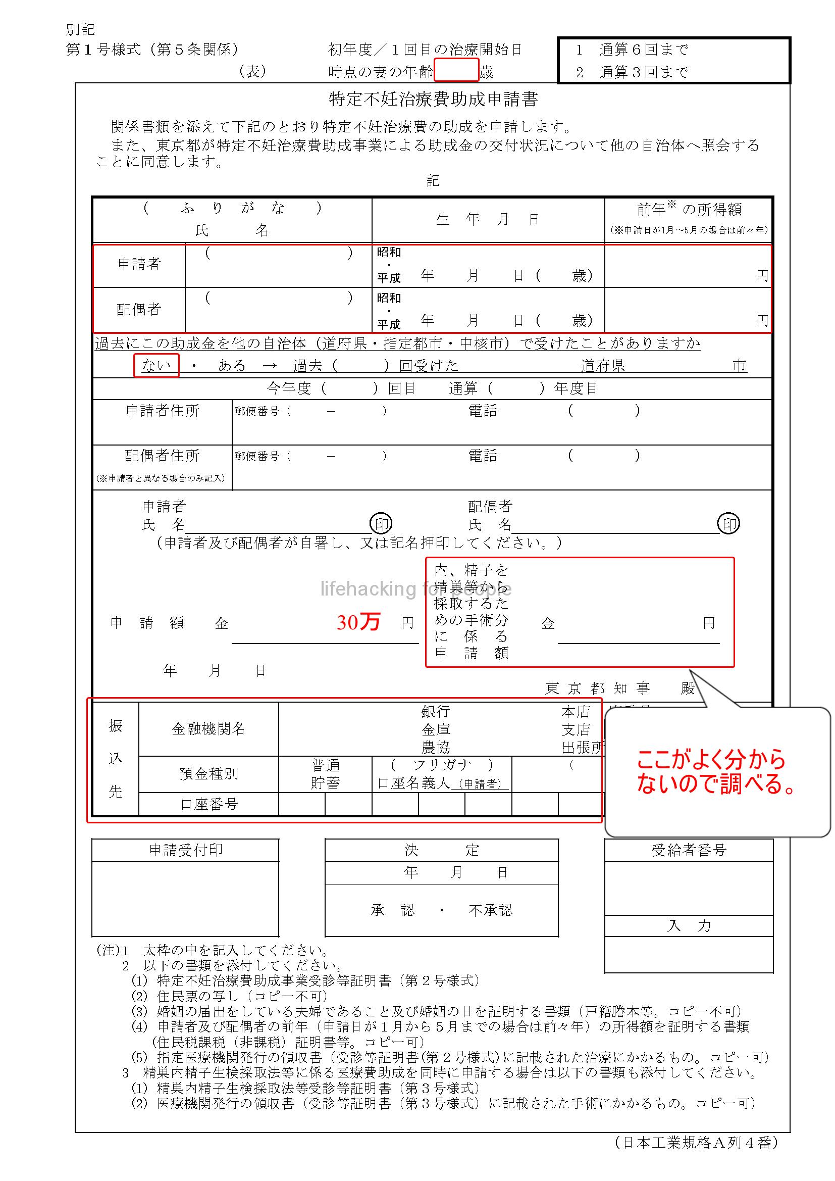 特定不妊治療費助成申請書(第1号様式)(PDF:120KB)