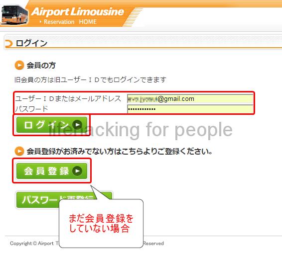 【池袋~羽田空港】リムジンバスのWeb予約は前日まで可能なので注意