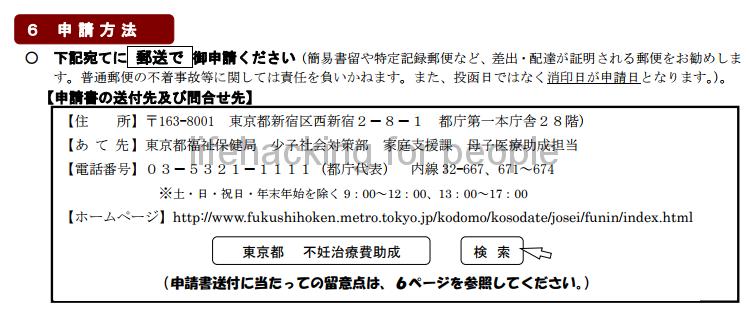 【体外受精】助成金の申請方法を調べて申請してみる【豊島区】【Part.4】