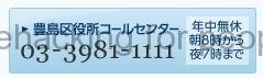 豊島区役所コールセンター 03-3981-1111
