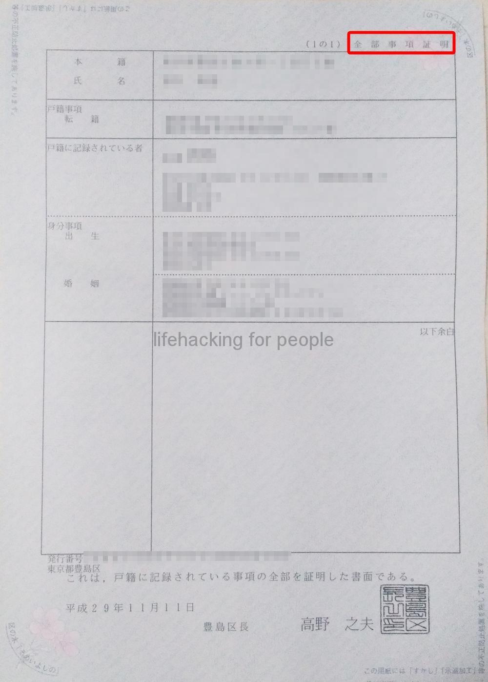 戸籍謄本(全部事項証明)