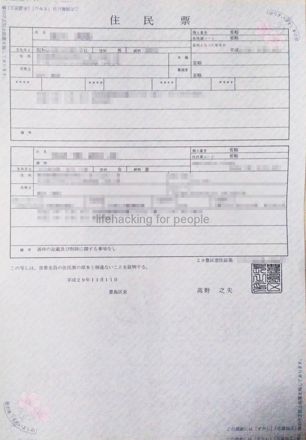 住民票(申請日から3か月以内に発行されたもの)