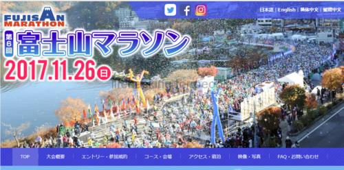 富士山マラソン大会