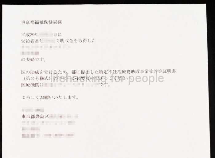【体外受精】豊島区への特定不妊治療費助成の申請方法【特定不妊治療費助成事業受診等証明書を東京都に提出し手元にない場合】
