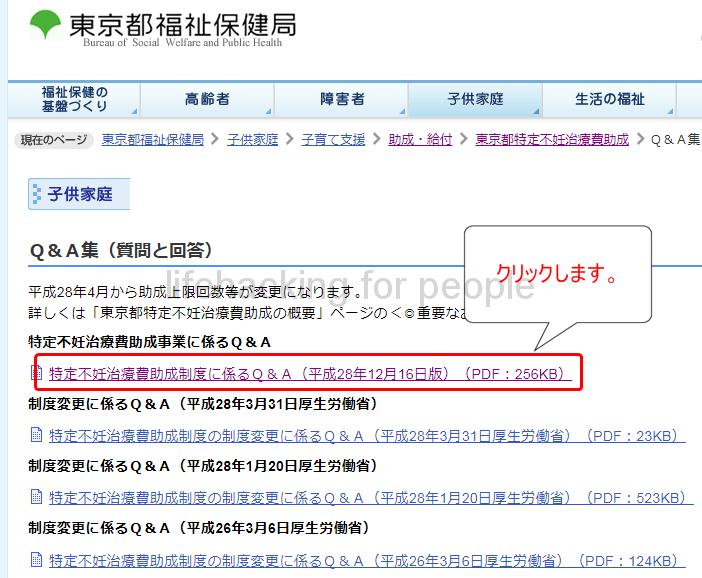 東京都福祉保健局のホームページの「Q&A集(質問と回答)」
