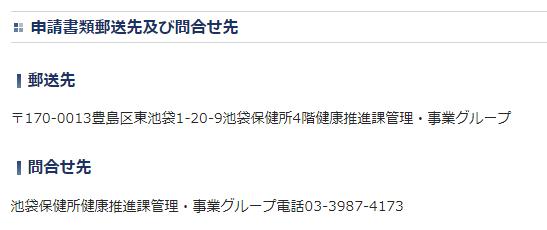 【体外受精】豊島区特定不妊治療費助成に助成費を申請する手順