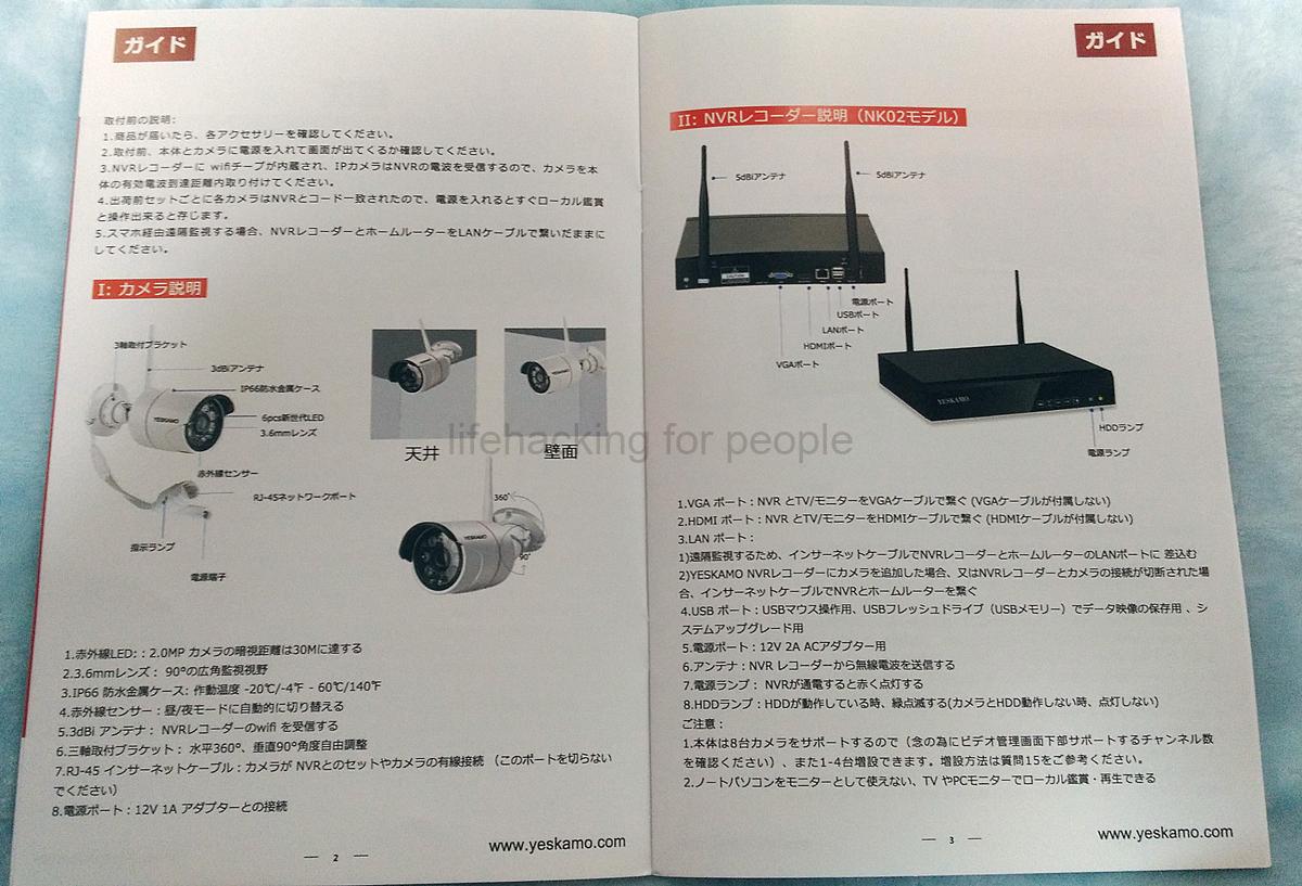 【防犯カメラ】自宅にAmazonから購入した防犯カメラ (YESKAMO 防犯カメラ ワイヤレス (2台200万画素+4CH 12インチモニター+2TB HDD)) を自分で設置する方法【監視カメラ】
