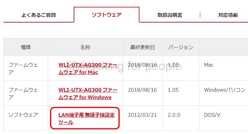 【BUFFALO WLI-UTX-AG300/C】LAN端子用 無線 LAN 子機 を手持ちの Wifi ルーターが AOSS 機能がなくても BUFFALO の無料アプリから接続できるように設定する手順