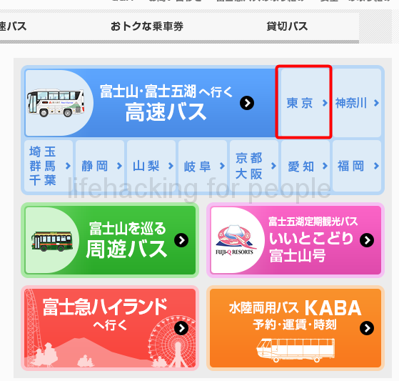 http://bus.fujikyu.co.jp/