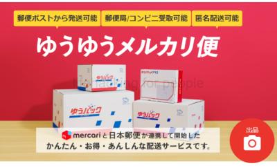 【メルカリ】出品方法について解説(【Mercari】Explanation about the selling method)
