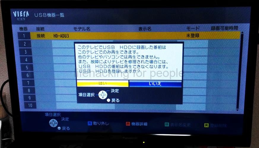 BUFFALO 外付けハードディスク 4TB テレビ録画対応 HD-AD4U3 を パナソニック 24V型 液晶テレビ ビエラ TH-24D305 に接続する