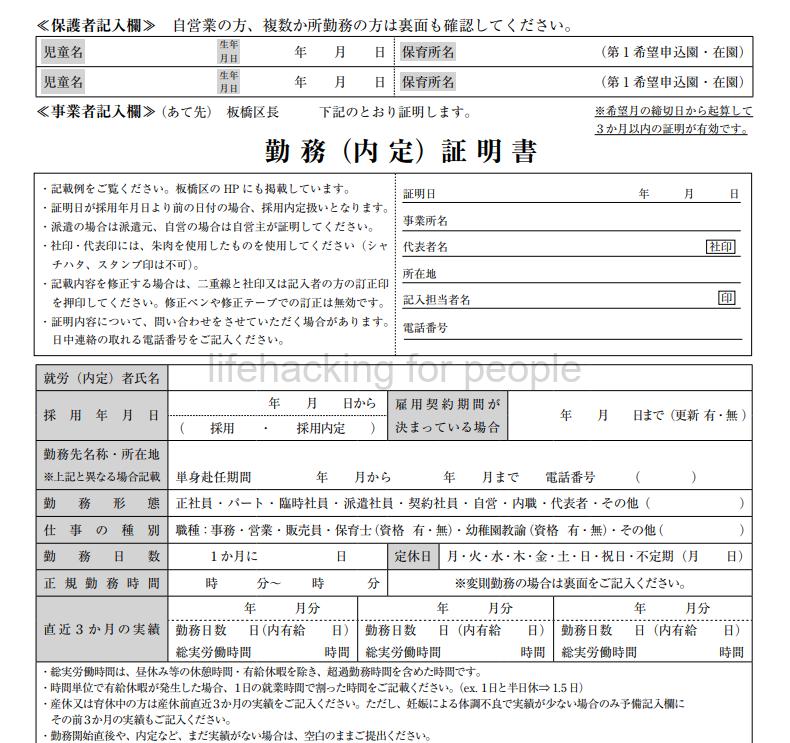 【板橋区】保育施設(保育園)への入所(入園)申込みの手順