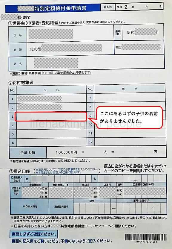 特別定額給付金の申請書